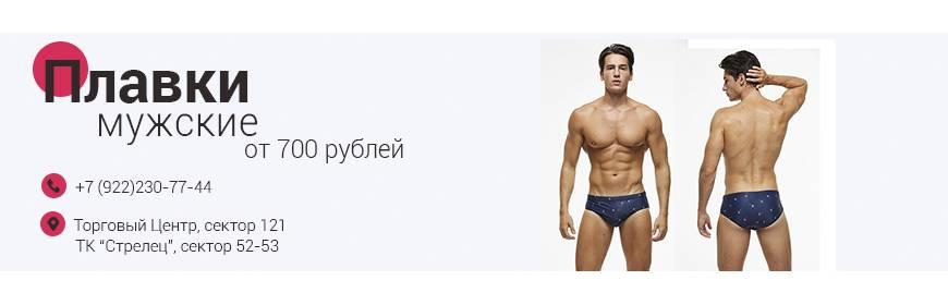 Мужские плавки в Челябинске