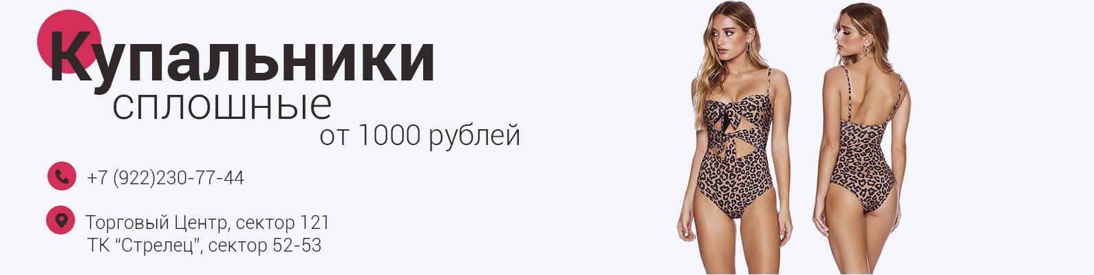 сплошные слитные купальники в челябинске